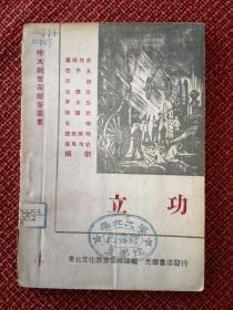 歌剧剧本《立功》 1948年10月光华书店初版5000册 李鹰航等集体创作