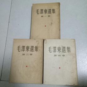 五十年代毛泽东选集(第1、2、4卷)