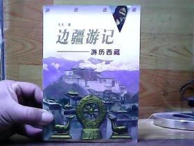 边疆游记——游历西藏