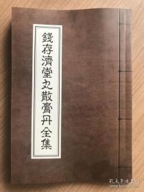 钱存济堂丸散膏丹全集 不分卷一册全 据民国版复印件
