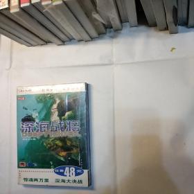 游戏光盘:深海战将(简体中文版)(2碟装未拆封)