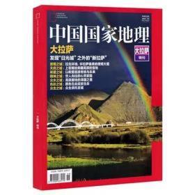 中国国家地理杂志 2017年增刊大拉萨特刊 发现日光城之外的新拉萨