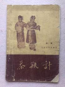 【解放初期传统戏曲剧本】评剧:茶瓶记