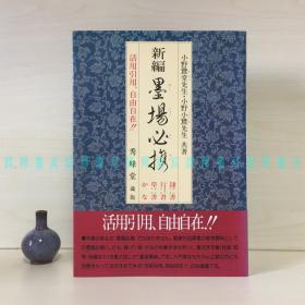 新编 墨场必携(书道事典)