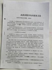 """太原市少体校武术教练""""李桂昌""""—谈武术教学的内容及方法(1961年)【复印件.不退货】"""