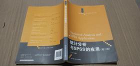 统计分析与SPSS的应用(第三版).