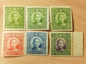 民国邮票 香港中华书局版孙中山像邮票