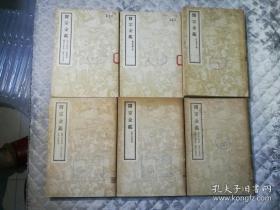 医宗金鉴1-6册全六册