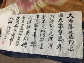 陈国祥 书法《中国艺术家协会理事陈国祥》萧山书画名家