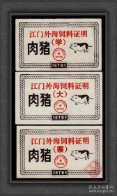 78年广东省江门市江门外海饲料证明 3枚全套 加印学大寨语录口号。江门粮票饲料票