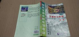 一年级教材 汉语听力教程 修订本 第一册.