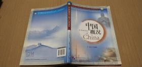 来华留学生专业汉语学习丛书.必读课系列:中国概况.