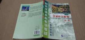 一年级教材 语言技能类 汉语听力教程 修订本 第一册]