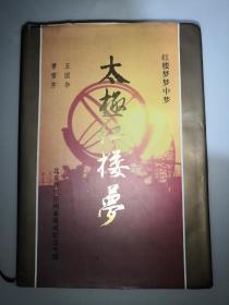 太极红楼梦【北京曹雪芹祠庙落成纪念专版,16开缎面精装护封