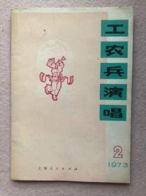 【文革曲艺、有毛主席语录】工农兵演唱1973年第二辑