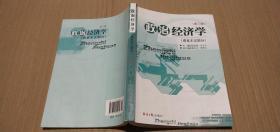 政治经济学(资本主义部分)(第3版).