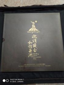 激情盛会和谐亚洲 第16届亚洲运动会纪念邮票珍藏册。塑料封套品很好