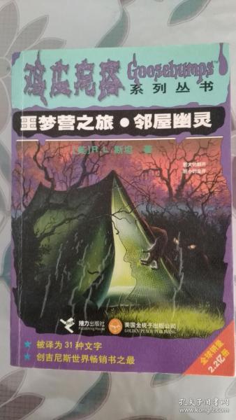 噩梦营之旅.邻屋幽灵:鸡皮疙瘩系列