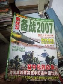 武器库-增刊