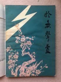 【纪念周恩来总理】四幕话剧:于无声处(1978年11月演出本)