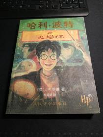 【哈利波特与火焰杯】JK罗琳 人民文学出版社 品相九品