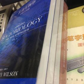 社会生物学:新的综合(4册套书)左岸