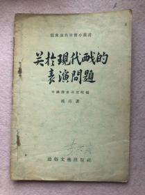 【建国初期戏曲研究书】戏曲演员学习小丛书:关于现代戏的表演问题