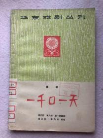 华东戏剧丛刊《喜剧:一千〇一天》