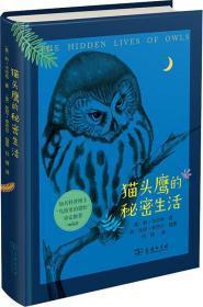 猫头鹰的秘密生活 (美)利·卡尔韦(Leigh Calvez) 著 任晴 译 新华文轩网络书店 正版图书