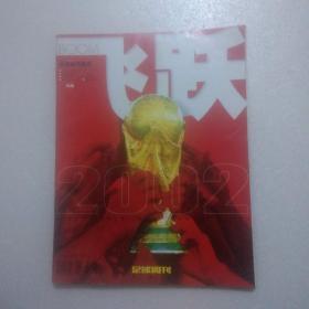 足球周刊特别号:飞跃(BOOM世界杯大盘点)