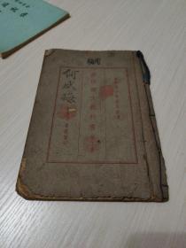 《新撰国文教科书》(第五册)