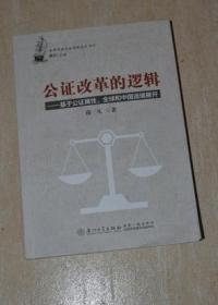 公证改革的逻辑: 基于公证属性 全球和中国语境展开