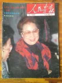 人民画报1990年第六期