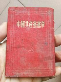 五十年代中共七大精装小本《中国共产党党章》