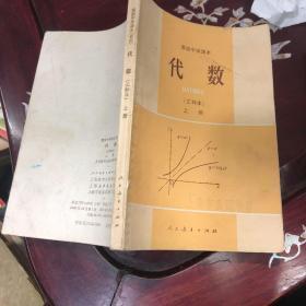 高级中学课本:代数(乙种本)上册