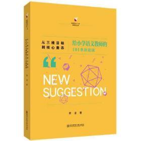 从三维目标到核心素养:给小学语文教师的101条新建议