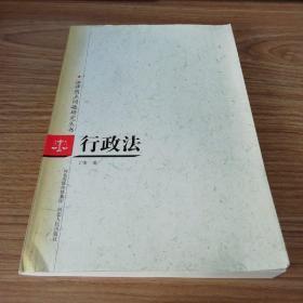 法律热点问题研究丛书:行政法