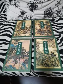 金庸武侠小说:倚天屠龙记(全四册),锁线装,1995一版二印,确保正版