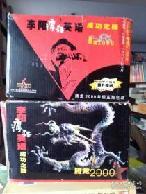 李阳疯狂英语 成功之路(七夲书,九盒磁带,一百六十八张卡片)