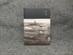 李劼钤印《木心论》(理想国出品)