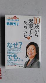日文原版  10嵗から起业すると决めていた  0代で年商14亿円を达成した私の仕事术    鹤冈秀子 著