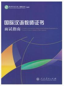 《国际汉语教师证书》面试指南