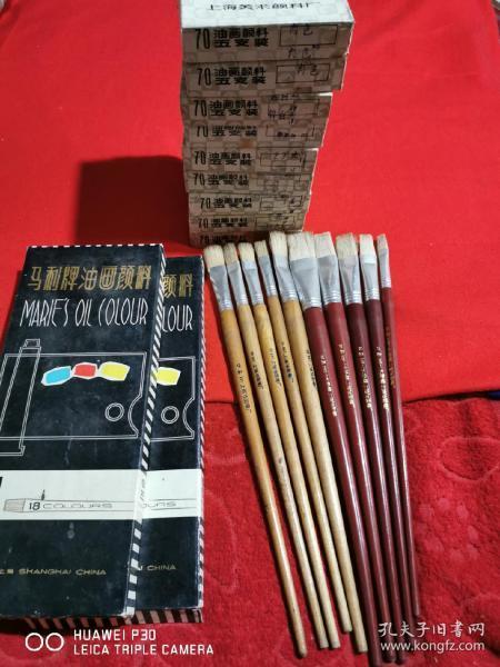 马利牌油画颜料18支装(2盒 )上海美术颜料厂 70油画颜料 五支装(9盒)附10支上海油画笔  包邮