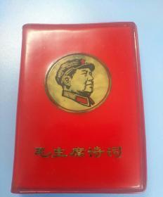 国营543厂《毛主席诗词》(100开、林彪像6张,林题词三张、江青一张、主席46张,241页完整)