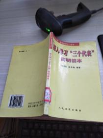 深入学习三个代表简明 读本