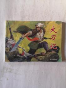 北京小学生连环画  大刀记(五)钢刀铣山河