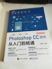 Photoshop CC 2018 从入门到精通