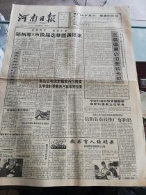 【报纸】河南日报 1994年4月12日【郑州等九市换届选举圆满结束】【反腐倡廉必须警钟长鸣】【第一个提倡计划生育的人】【关于如何营造适合青少年健康成长的氛围的讨论】