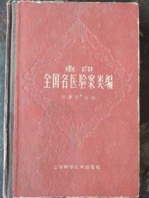 重印全国名医验案类编(精装本,1959年1版,1962年印)