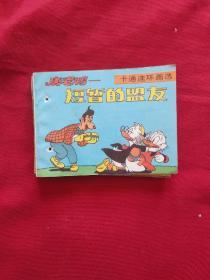 连环画《唐老鸭--短暂的盟友》(有针孔 品如图)